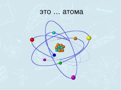 это … атома