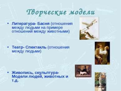 Творческие модели Литература- Басня (отношения между людьми на примере отноше...