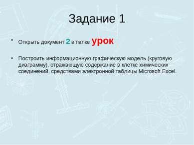 Задание 1 Открыть документ 2 в папке урок Построить информационную графическу...