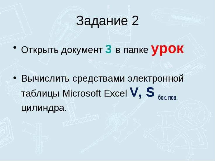 Задание 2 Открыть документ 3 в папке урок Вычислить средствами электронной та...