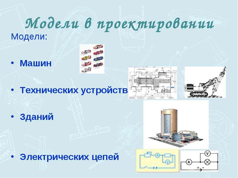 Модели в проектировании Модели: Машин Технических устройств Зданий Электричес...