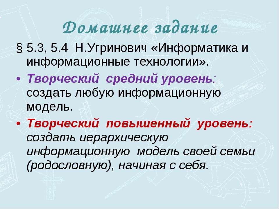 5.3, 5.4 Н.Угринович «Информатика и информационные технологии». Творческий ср...