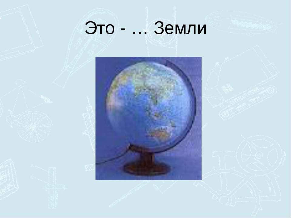 Это - … Земли