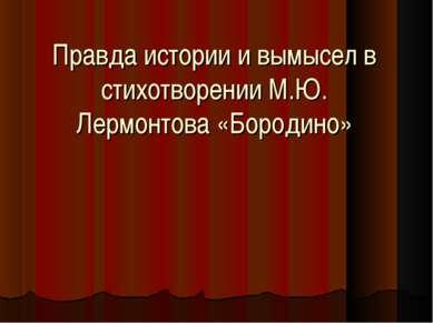 Правда истории и вымысел в стихотворении М.Ю. Лермонтова «Бородино»