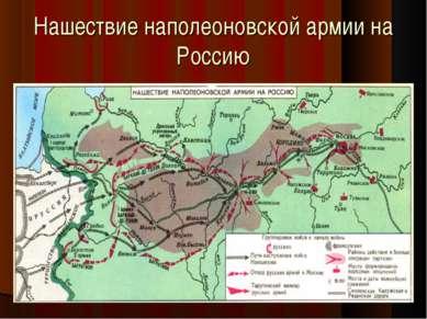 Нашествие наполеоновской армии на Россию