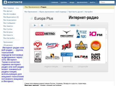 Интернет-радио Интернет-радио или веб-радио — группа технологий передачи пото...