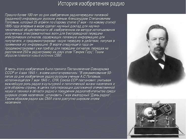 История изобретения радио Прошло более 100 лет со дня изобретения радиопереда...