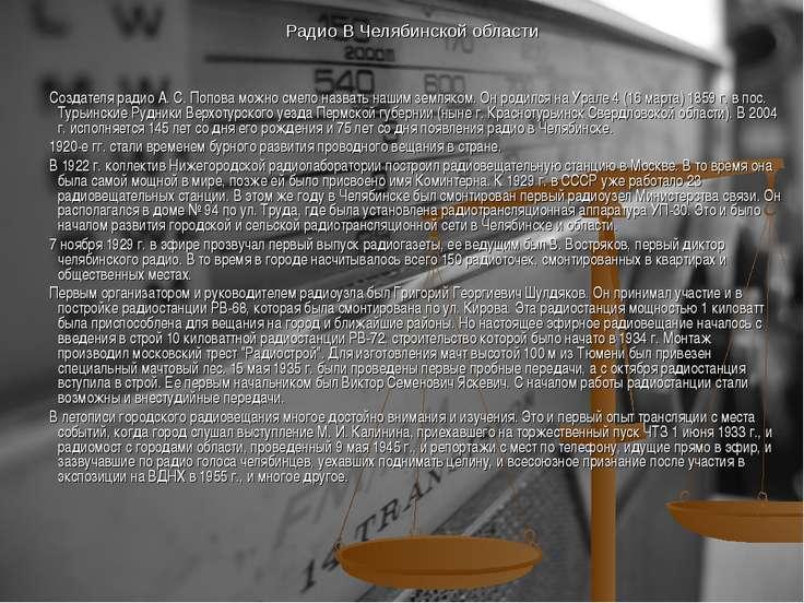Радио В Челябинской области Создателя радио А. С. Попова можно смело назвать ...