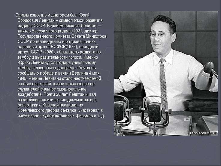 Самым известным диктором был Юрий Борисович Левитан – символ эпохи развития р...