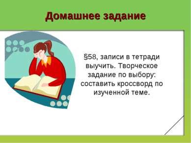 Домашнее задание §58, записи в тетради выучить. Творческое задание по выбору:...