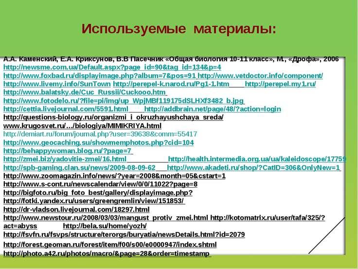 Используемые материалы: А.А. Каменский, Е.А. Криксунов, В.В Пасечник «Общая б...