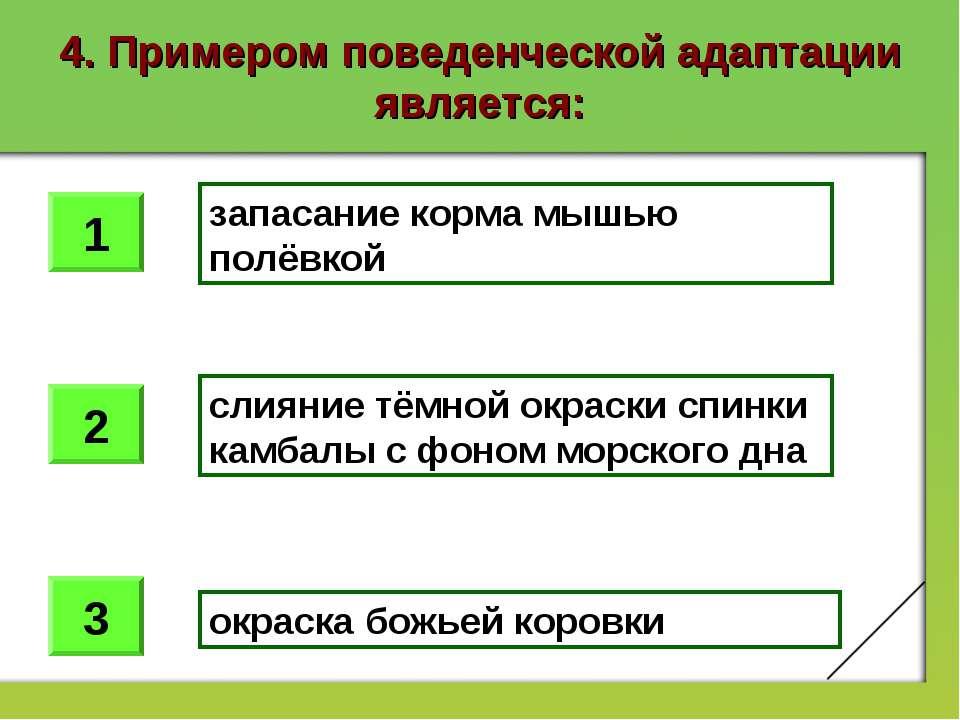 4. Примером поведенческой адаптации является: запасание корма мышью полёвкой ...