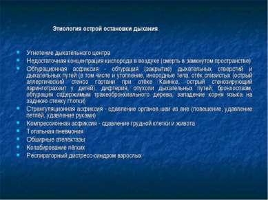 Этиология острой остановки дыхания Угнетение дыхательного центра Недостаточна...