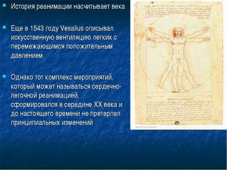 История реанимации насчитывает века Еще в 1543 году Vesalius описывал искусст...