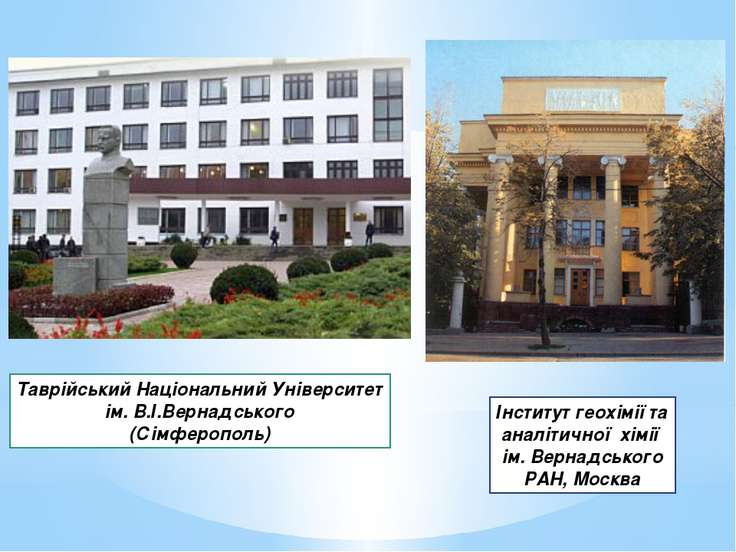 Таврійський Національний Університет ім. В.І.Вернадського (Сімферополь) Інсти...