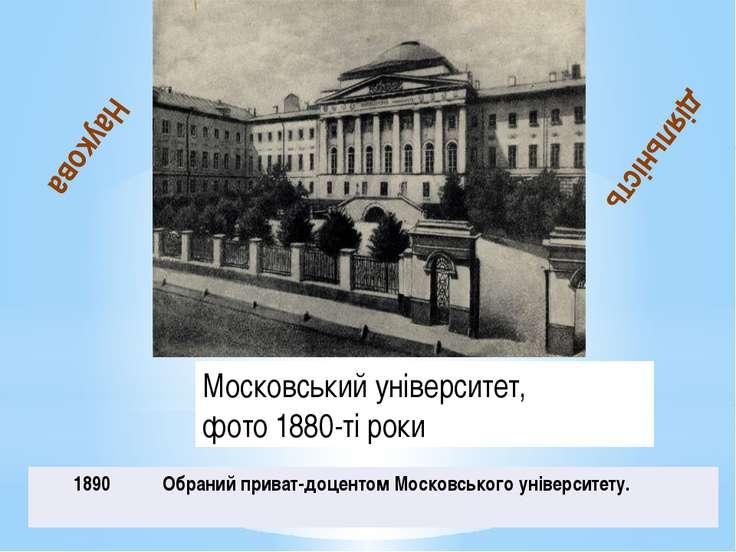 Московський університет, фото 1880-ті роки Наукова діяльність 1890 Обраний пр...