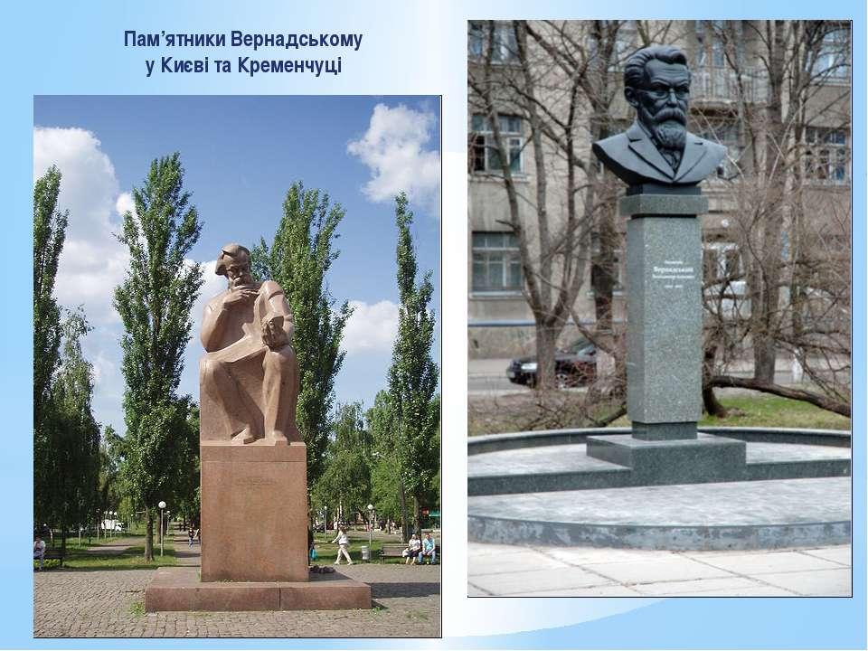 Пам'ятники Вернадському у Києві та Кременчуці