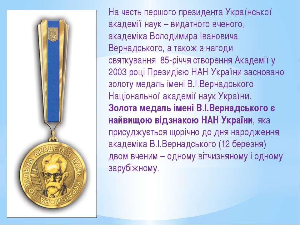 На честь першого президента Української академії наук – видатного вченого, ак...