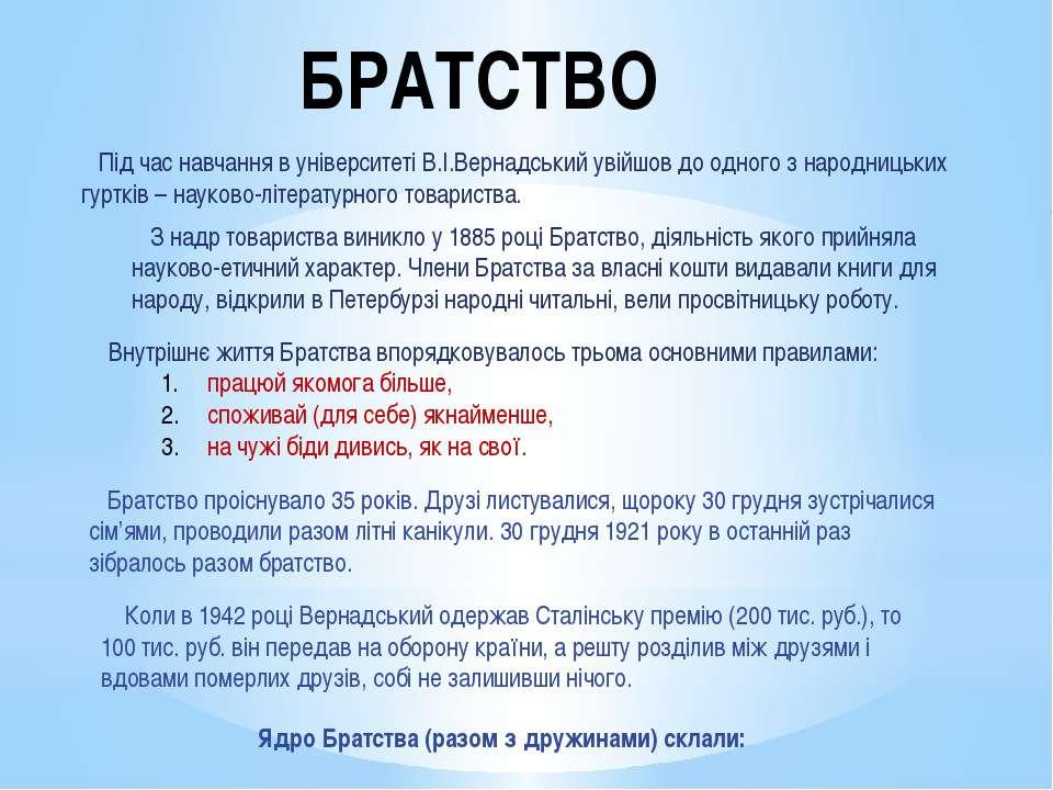 БРАТСТВО Під час навчання в університеті В.І.Вернадський увійшов до одного з ...