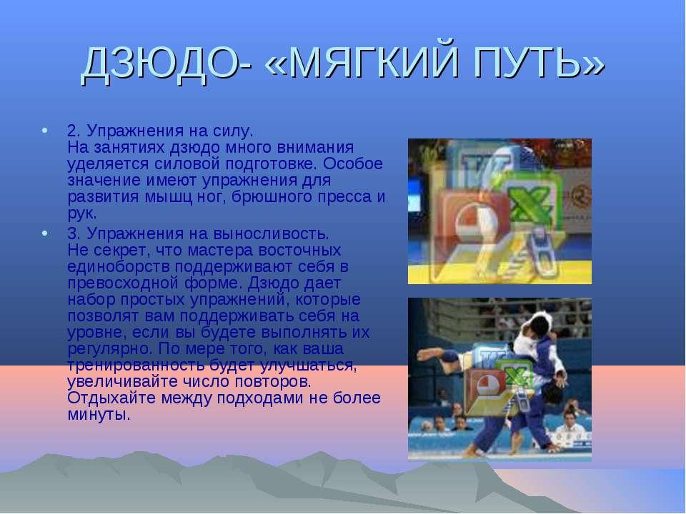 ДЗЮДО- «МЯГКИЙ ПУТЬ» 2. Упражнения на силу. На занятиях дзюдо много внимания ...