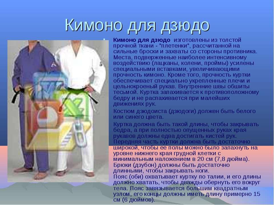 """Кимоно для дзюдо Кимоно для дзюдо изготовлены из толстой прочной ткани - """"пл..."""