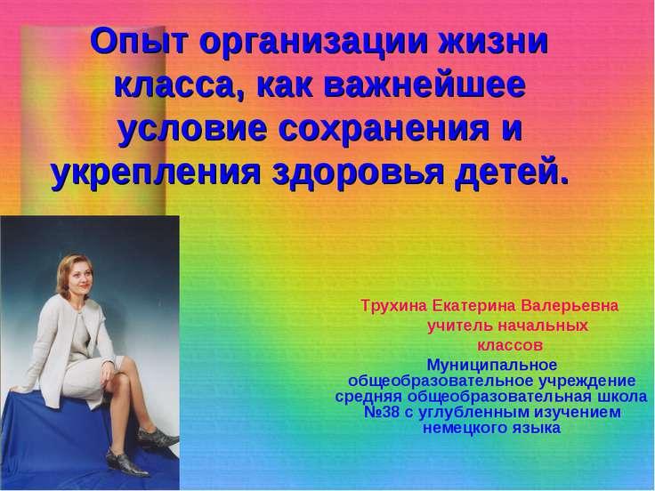 Опыт организации жизни класса, как важнейшее условие сохранения и укрепления ...