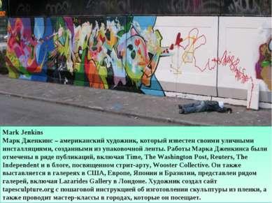 Mark Jenkins Марк Дженкинс – американский художник, который известен своими у...