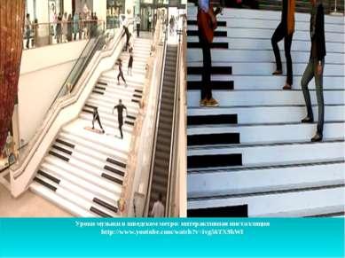 Уроки музыки в шведском метро: интерактивная инсталляция http://www.youtube.c...