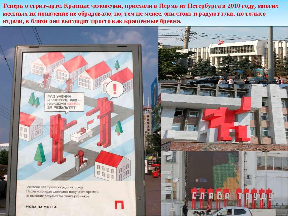 Теперь о стрит-арте. Красные человечки, приехали в Пермь из Петербурга в 2010...