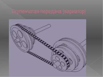 Ступенчатая передача (вариатор)