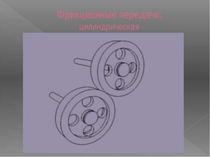 Фрикционные передачи: цилиндрическая