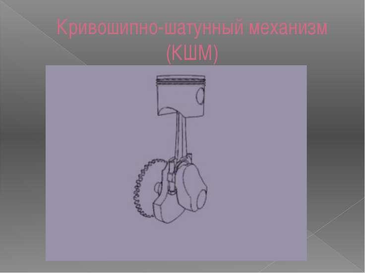 Кривошипно-шатунный механизм (КШМ)