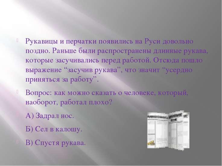Рукавицы и перчатки появились на Руси довольно поздно. Раньше были распростра...