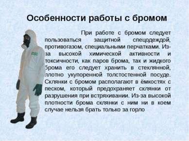 Особенности работы с бромом При работе с бромом следует пользоваться защитной...