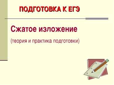ПОДГОТОВКА К ЕГЭ Сжатое изложение (теория и практика подготовки)