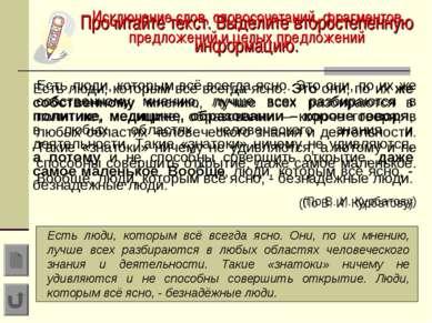 Исключение слов, словосочетаний, фрагментов предложений и целых предложений Е...