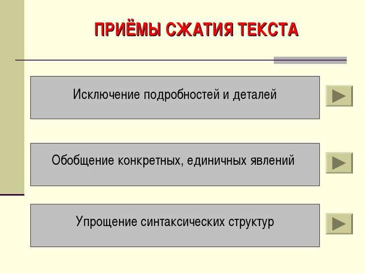 ПРИЁМЫ СЖАТИЯ ТЕКСТА Исключение подробностей и деталей Обобщение конкретных, ...