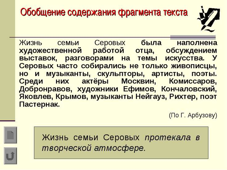 Обобщение содержания фрагмента текста Жизнь семьи Серовых была наполнена худо...