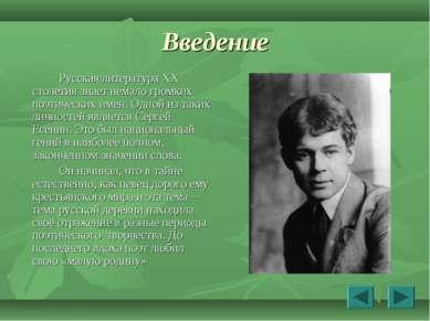 Введение Русская литература ХХ столетия знает немало громких поэтических имен...