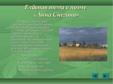 Главная тема в поэме «Анна Снегина» Главная тема в «Анне Снегиной» - октябрь ...