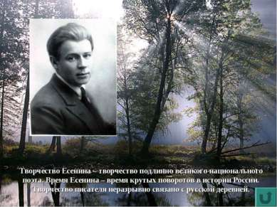 Творчество Есенина – творчество подлинно великого национального поэта. Время ...