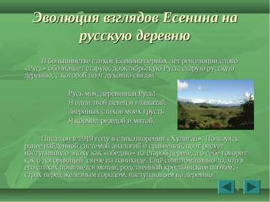 Эволюция взглядов Есенина на русскую деревню В большинстве стихов Есенина пер...
