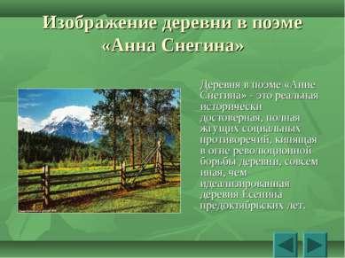 Изображение деревни в поэме «Анна Снегина» Деревня в поэме «Анне Снегина» - э...