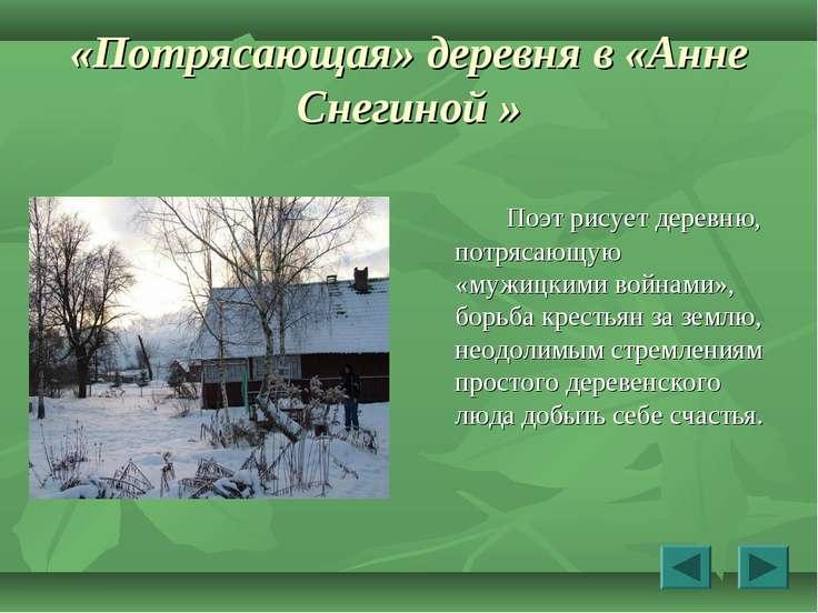 «Потрясающая» деревня в «Анне Снегиной » Поэт рисует деревню, потрясающую «му...