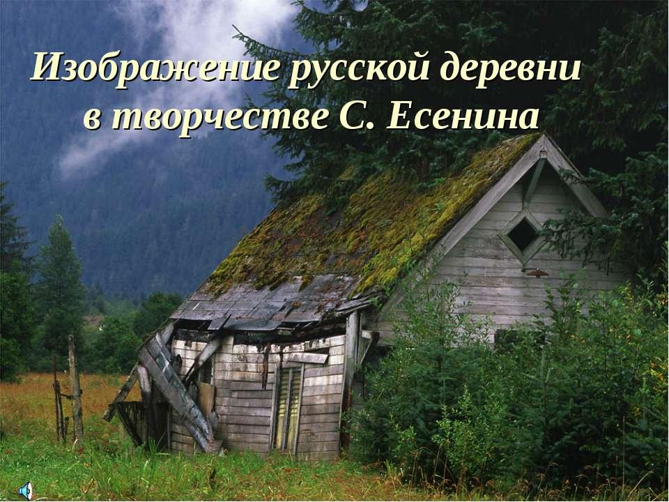 Изображение русской деревни в творчестве С. Есенина