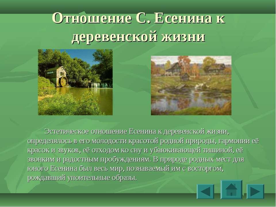 Отношение С. Есенина к деревенской жизни Эстетическое отношение Есенина к дер...