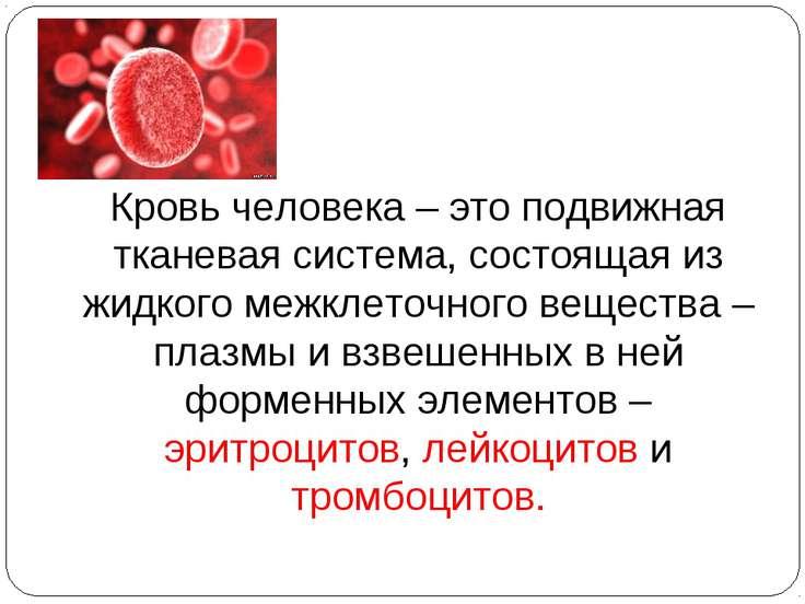 Кровь человека – это подвижная тканевая система, состоящая из жидкого межклет...