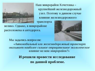 Наш микрорайон Кочетовка – крупнейший железнодорожный узел. Поэтому в данном ...