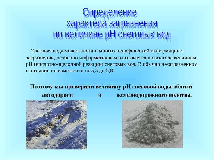 Снеговая вода может нести и много специфической информации о загрязнении, осо...