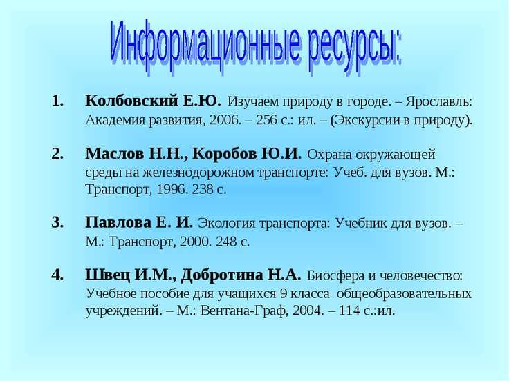 Колбовский Е.Ю. Изучаем природу в городе. – Ярославль: Академия развития, 200...